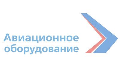 Авиационно-сервисный центр «Авиационное оборудование» стал обладателем сертификата EASA